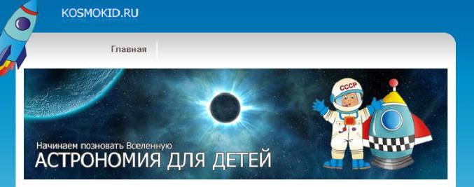 Планетарий Планет Солнечной Системы.Jar